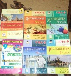Книги и пособия для школы