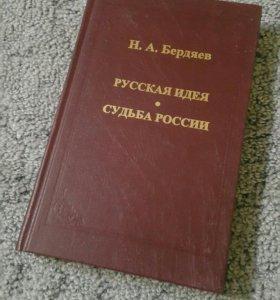 Русская идея. Судьба России. Бердяев