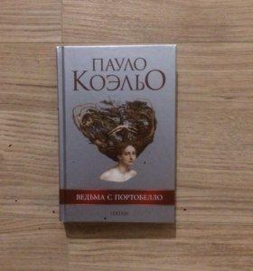 Книга П.Коэльо