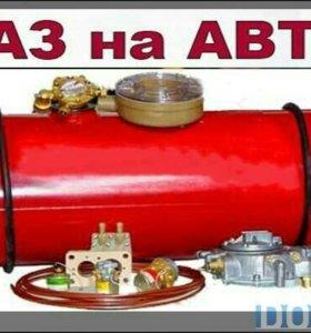 Установка и продажа газового оборудования на Авто