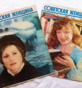 Советская женщина. 1983 год