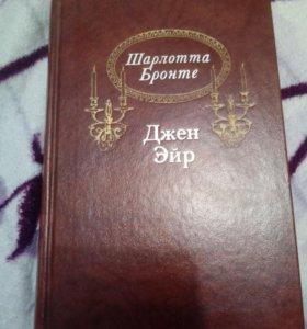 "Книга ""Джен Эйр"".(забронировано до 23.05)"