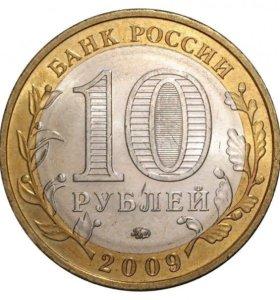 Монеты 10 руб биметалл