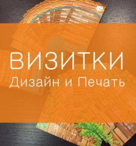 Визитки (1000 шт)