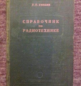 Справочник по радиотехнике. 1948 г.