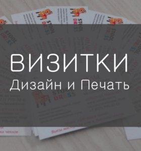 Визитки (500 шт)