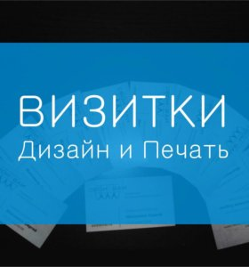 Визитки (100 шт)
