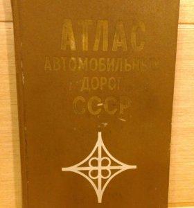 Атлас автомобильных дорог СССР карта