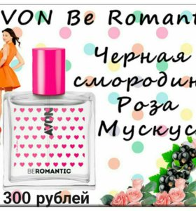Туалет.вода Be Romantic от Avon