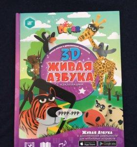 Живая азбука 3D 2 шт.