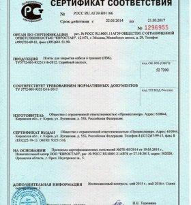 Плиты ПЗК севастополь