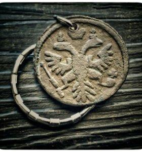 Брелок со старинной монетой. Настоящая монета.