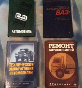 Книги по ремонту и эксплуатации автомобилей