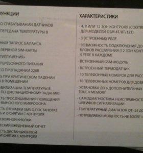 КСИТАЛ gsm -4T (новый)