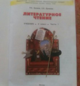 Продам учебник по литературе для 4 класса