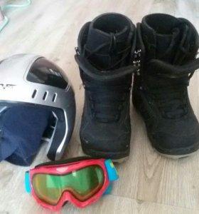 Ботинки для сноуборда 36 размер. Шлем и очки.
