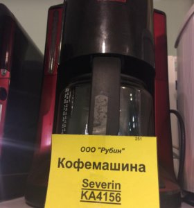 Кофеварка Severin