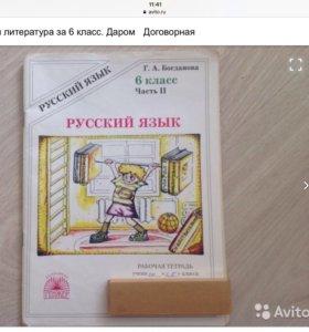 Русский язык. Автор: Г. А. Богданова