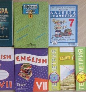 Учебная литература за 7 класс