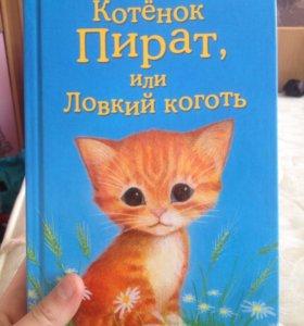 Книга Котёнок пират ,или ловкий коготь( х.вебб)