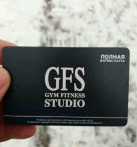 Абонемент GFS фитнесс