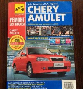 Книга по ремонту и эксплуатации машины Чери Амулет