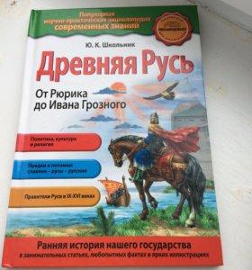 Книга Древняя Русь новая