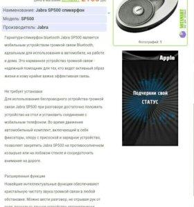 Спикерфон Jabra SP500