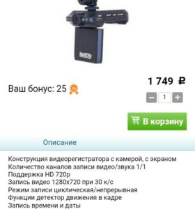 Авторегистратор ParkCity dvr hd 130 (2шт)