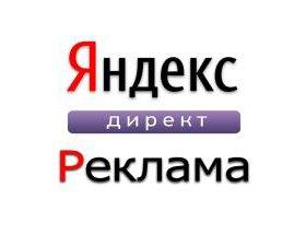 Запуск рекламы в Яндексе