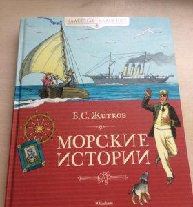 Книга Морские Истории