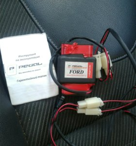 Pedal Booster