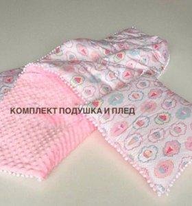 Подушка и плед для малышки