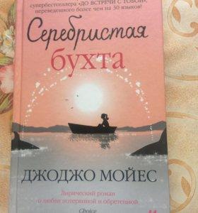 Книга Джоджо Мойес серебристая бухта.