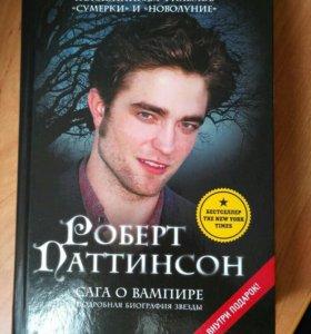 "Роберт Паттинсон ""Сага о вампире"""