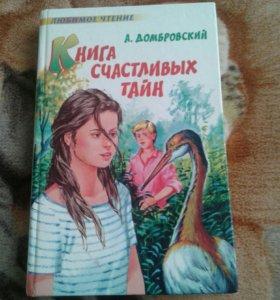 "Книга ""Книга счастливых тайн"" 20 рублей."