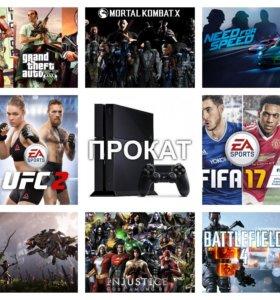 Прокат Sony PlayStation 4 ps 4