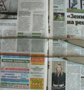 Ранние поводки крепления щеток а/м Жигули ВАЗ 2101