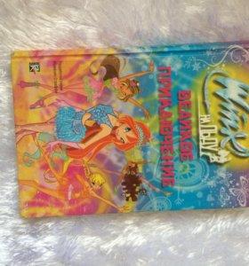 Коллекционная книга Winx Великое Приключение