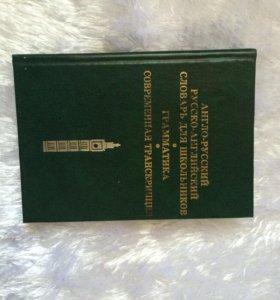 Англо-русский словарь!