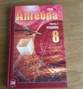 Алгебра 8 класс учебник