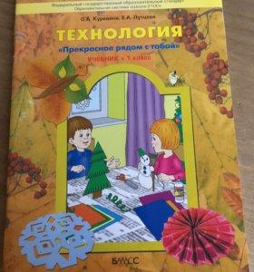 Учебник технологии 1 класс