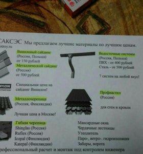 Сайдинг, металлочерепица, водосточные системы.