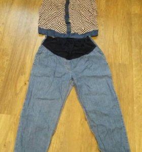 Джинсы и рубашка для беременных