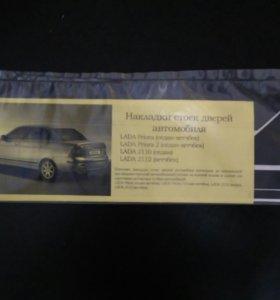 Новые Накладки стоек дверей автомобиля