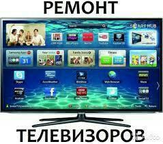 Ремонт телевизоров (телемастер)