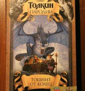 """Книга """"Толкин. Пародии. Тошнит от колец"""""""