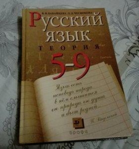 Русский язык учебник теория