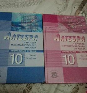 Алгебра учебник 10 класс глубокое изучение