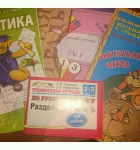 Учебные пособия по математике и русскому яз. 2 кл.